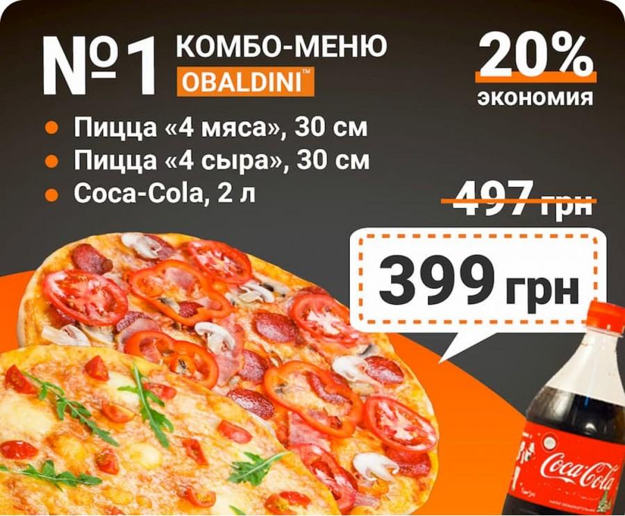 Комбо-меню №1