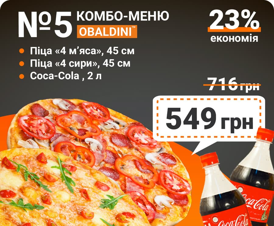Комбо-меню №5