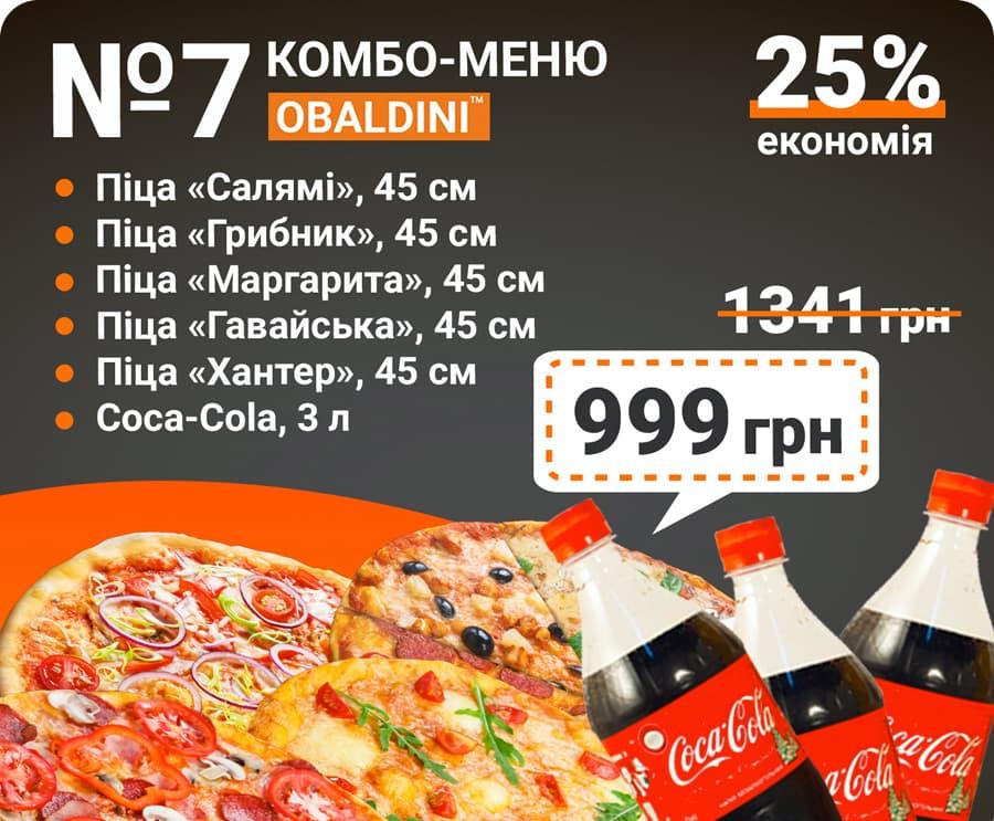 Комбо-меню №7