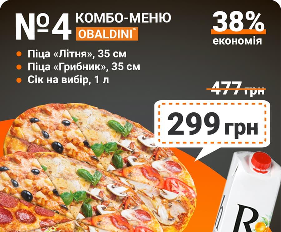 Комбо-меню №4