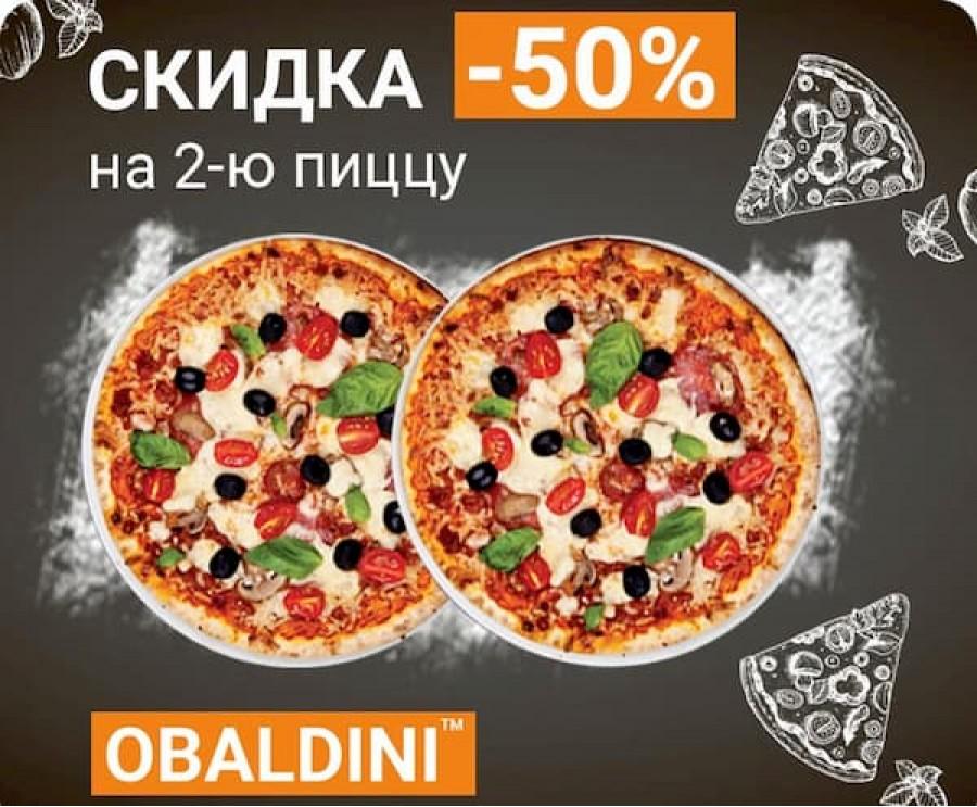 -50% на 2-ю пиццу